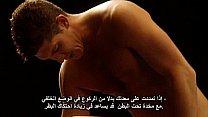 تعليم الجنس_مترجم للعربية Thumbnail