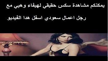 Haifa Wehbe sex videa