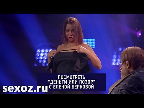 Елена беркова xxxl video